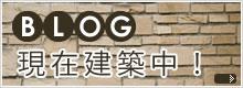 Blog 現在建築中!
